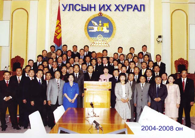 Mongolia's Great Hural 2004-2008; photo courtesy of http://www.parl.gov.mn