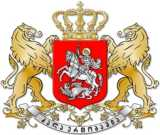 New Georgian Coat of Arms<br /> Photo courtesy of http://english.pravda.ru